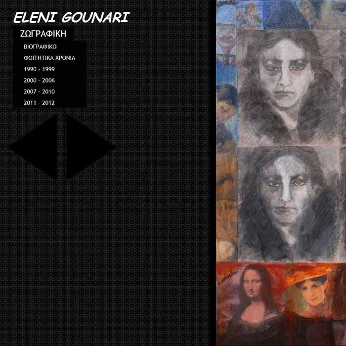 View from Eleni Gounari website